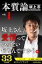 本質論。Vol.1 〜坂上さん、愛情っていったい何なんですか...