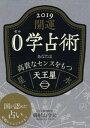 開運 0学占術 2019 天王星【電子書籍】[ 御射山令元 ]