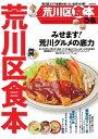 荒川区食本 20152015【電子書籍】