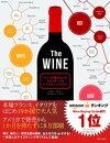 The WINE���磻�����ͤΥ���������ɡ��ƥ����ƥ�������