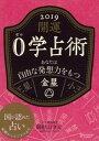 開運 0学占術 2019 金星【電子書籍】[ 御射山令元 ]