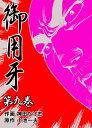 御用牙9【電子書籍】[ 神田 たけ志 ]