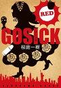 GOSICK RED【電子書籍】[ 桜庭 一樹 ]...