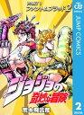 ジョジョの奇妙な冒険 第1部 モノクロ版 2【電子書籍】[ ...