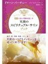 天使のスピリチュアル・サイン【CD無し】【電子書籍】[ ドリーン・バーチュー ]