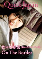 QuickJapan(クイック・ジャパン)Vol.119side-S2015年4月発売号[雑誌]