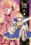 Fate/stay night(19)【電子書籍】[ 西脇 だっと ]