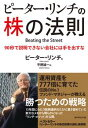 ピーター・リンチの株の法則【電子書籍】[ ピーター・リンチ ]