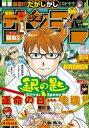 週刊少年サンデー 2016年40号(2016年8月31日発売)【電子書籍】
