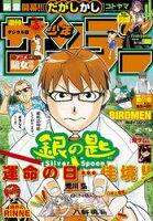 週刊少年サンデー2016年40号(2016年8月31日発売)