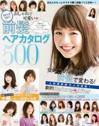 BEST HIT!  おしゃれで可愛い 前髪ヘアカタログ500【電子書籍】