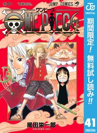 ONE PIECE モノクロ版【期間限定無料】 41