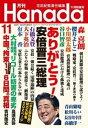 月刊Hanada2020年11月号【電子書籍】