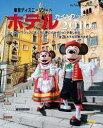 東京ディズニーリゾート ホテルガイドブック 2016【電子書籍】[ ディズニーファン編集部 ]