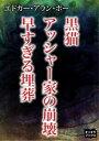 樂天商城 - 黒猫 アッシャー家の崩壊 早すぎる埋葬【電子書籍】[ エドガー・アラン・ポー ]