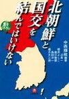 北朝鮮と国交を結んではいけない(小学館文庫)【電子書籍】