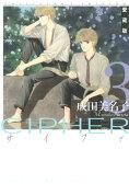 愛蔵版 CIPHER 【電子限定カラー完全収録版】3【電子書籍】[ 成田美名子 ]
