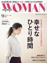 PRESIDENT WOMAN(プレジデントウーマン) 2017年9月号【電子書籍】 PRESIDENT WOMAN編集部