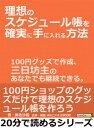理想のスケジュール帳を確実に手に入れる方法。100円グッズで作成、三日坊主のあなたでも継続できる。【