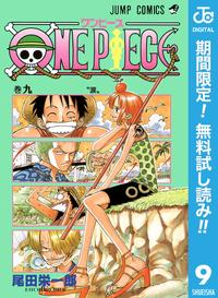 ONE PIECE モノクロ版【期間限定無料】 9