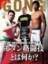 ゴング格闘技 April 2014 No.262April 2014 No.262【電子書籍】