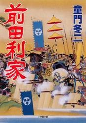 前田利家(小学館文庫)【電子書籍】[ 童門冬二 ]