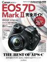 キヤノン EOS 7D Mark 2完全ガイド【電子書籍】[ 高橋 良輔 ]