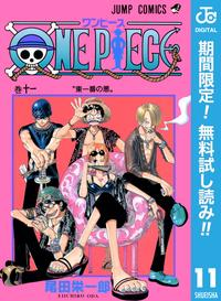 ONE PIECE モノクロ版【期間限定無料】 11