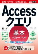 �Ǥ���ݥ��å� Access������ ���ܥޥ������֥å� 2013/2010/2007�б�