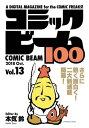 コミックビーム100 2018 Oct. Vol.13【電子書籍】[ コミックビーム編集部 ]
