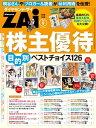 株主優待 目的別ベストチョイス126ダイヤンモンドZAi 2014年9月号別冊付録【電子書籍】