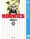 ROOKIES 10【電子書籍】[ 森田まさのり ]