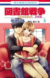 図書館戦争 LOVE&WAR 別冊編3【電子書籍】[ 弓きいろ ]