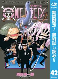 ONE PIECE モノクロ版【期間限定無料】 42