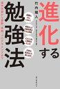 進化する勉強法漢字学習から算数、英語、プログラミングまで【電...
