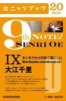 9th Note/Senri Oe IX������⥯�����κ餯����(��)