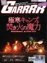 GARRRR 2015年3月号(vol.347)2015年3月号(vol.347)【電子書籍】