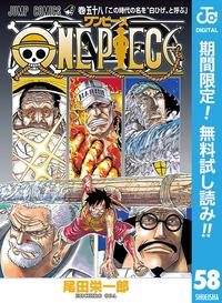 ONE PIECE モノクロ版【期間限定無料】 58