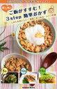 ご飯がすすむ!3step 簡単おかず レシピ ?しみじみおいしい♪ 副菜・おつまみ・メイン料理【電子