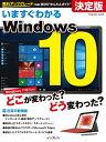 いますぐわかるWindows 10【電子書籍】[ インプレス ]
