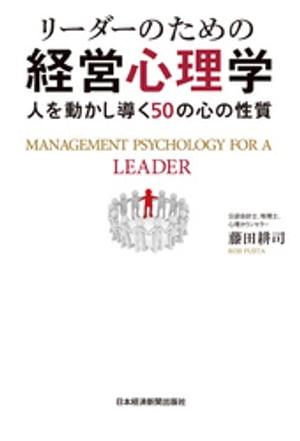 リーダーのための経営心理学--人を動かし導く50の心の性質【電子書籍】[ 藤田耕司 ]