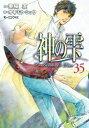 神の雫35巻【電子書籍】 亜樹直