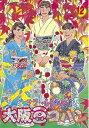 大阪豆ゴハン(12)【電子書籍】[ サラ・イイネス ]