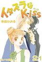 イタズラなKiss 21巻【電子書籍】[ 多田かおる ]