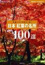 見直したい日本の「美」 日本 紅葉の名所100選【電子書籍】