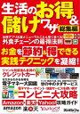 生活のお得&儲けワザ 総集編【電子書籍】[ 三才ブックス ]