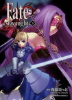 Fate/stay night(3)【電子書籍】[ 西脇 だっと ]