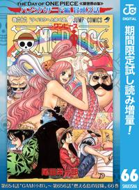 ONE PIECE モノクロ版【期間限定試し読み増量】 パンクハザード編
