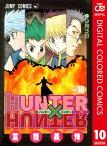 HUNTER×HUNTER カラー版 10【電子書籍】[ 冨樫義博 ]
