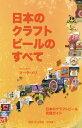 日本のクラフトビールのすべて【電子書籍】[ Mark Meli ]